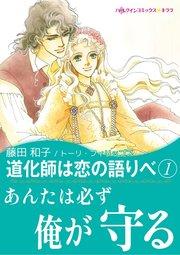 ハーレクイン 道化師は恋の語りべ(1)