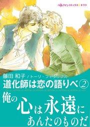 ハーレクイン 道化師は恋の語りべ(2)