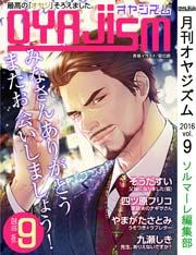 月刊オヤジズム