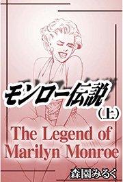 モンロー伝説