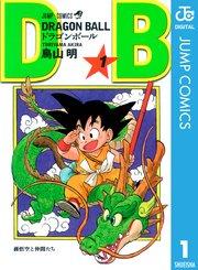 Dragon Ball モノクロ版 1巻 無料試し読みも 漫画まんが電子
