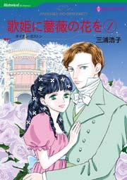 ハーレクイン 歌姫に薔薇の花を(1)