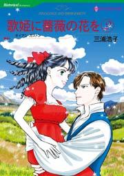 ハーレクイン 歌姫に薔薇の花を(2)