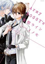 Army DOGGY'S 妄想ライン