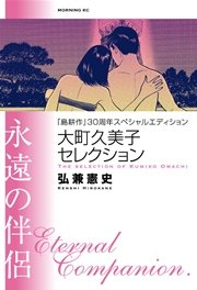 『島耕作』30周年スぺシャルエディション 大町久美子セレクション 永遠の伴侶