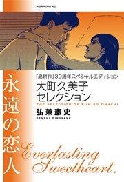 『島耕作』30周年スぺシャルエディション 大町久美子セレクション 永遠の恋人