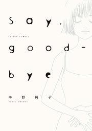 Say,good-bye 1巻 :無料・試し...