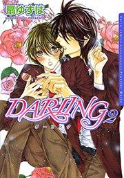 DARLING2【電子限定版】