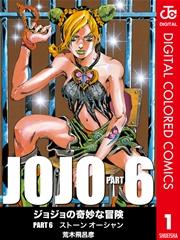 ジョジョの奇妙な冒険 第6部 カラー版
