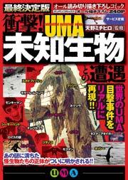 衝撃!未知生物―UMA―との遭遇