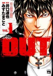 OUT(みずたまこと/井口達也)