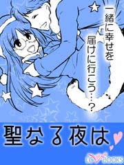 聖なる夜は/【特別付録】色気の秘密は上気肌!?