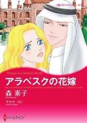 ハーレクイン アラベスクの花嫁
