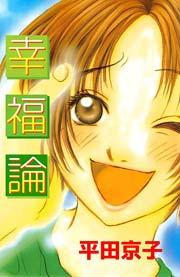 幸福論(平田京子)