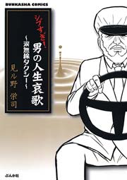 シブすぎ! 男の人生哀歌~涙無線タクシー~