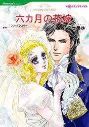 ハーレクイン 六カ月の花嫁