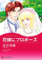 ハーレクイン 花嫁にプロポーズ