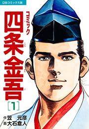 コミック四条金吾