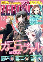 Comic ZERO-SUM