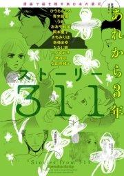 漫画で描き残す東日本大震災 ストーリー311 あれから3年