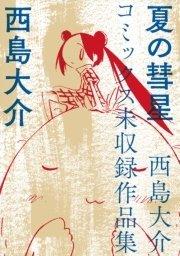 夏の彗星 西島大介コミックス未収録作品集