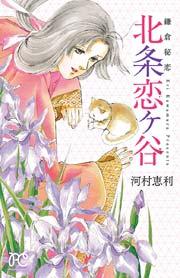 鎌倉秘恋 北条恋ヶ谷