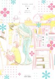 飴とキス 【特典ペーパー&おまけマンガ付】