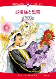 お姫様と黒猫