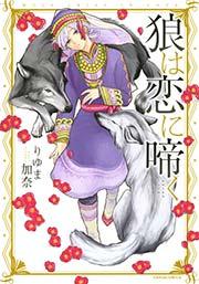 狼は恋に啼く【おまけ漫画付きコミックシーモア限定版】