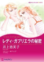 ハーレクイン 芸術家ヒロインセット vol.1