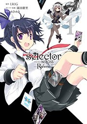 selector infected WIXOSS -Re/verse-