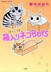 ほっこり・箱入りネコBOYS