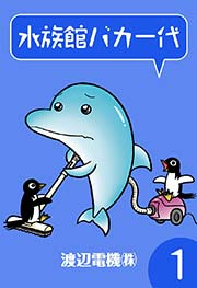 水族館バカ一代