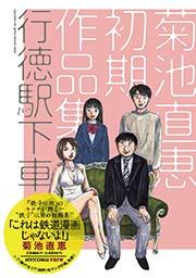 行徳駅下車~菊池直恵初期作品集