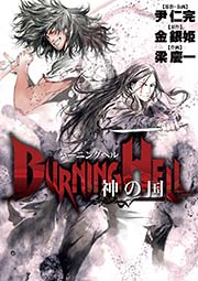 BURNING HELL 神の国