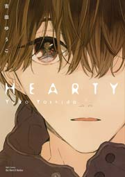 HEARTY【コミックシーモア限定特典ペーパー付】