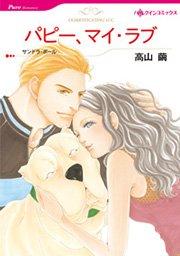 ハーレクイン 恋のレッスンテーマセット vol.1