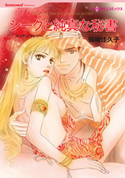 ハーレクイン 恋のレッスンテーマセット vol.2