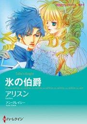 ハーレクイン 傲慢ヒーローセット vol.1