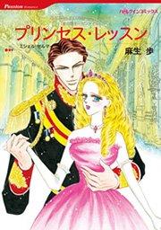 ハーレクイン プリンスヒーローセット vol.2