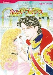 ハーレクイン 一夜の恋テーマセット vol.3