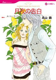 ハーレクイン イタリアンヒーローセット vol.1