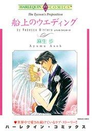 ハーレクイン 幸せな再婚セレクトセット vol.2