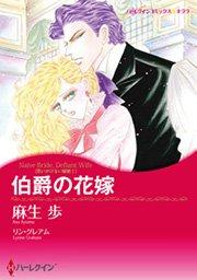ハーレクイン 貴族ヒーローセット vol.2