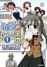 氷室の天地 Fate/school life
