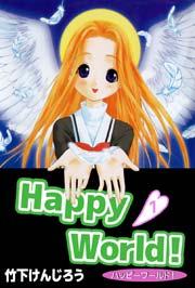 Happy World! 1巻 :無料・試し...