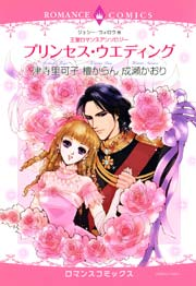 王室ロマンスアンソロジー プリンセス・ウエディング