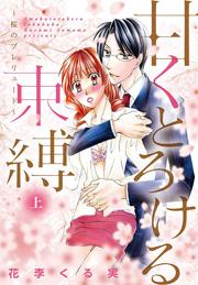 甘くとろける束縛 ~桜のプレリュード~【特装版】