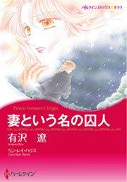 ハーレクイン 愛なき結婚セット vol.3