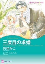 ハーレクイン スペイン人ヒーローセット vol.1